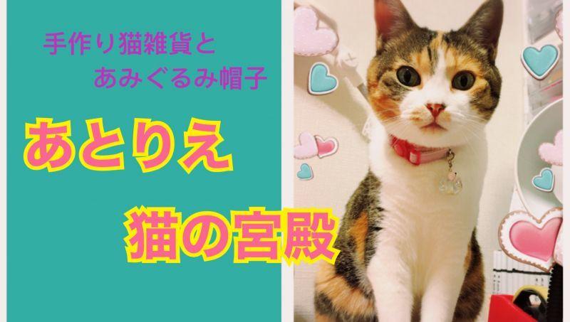 手作り猫雑貨「あとりえ猫の宮殿」