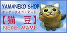 アトリエ山猫SHOP 猫豆